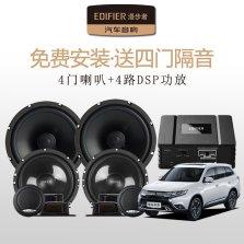 漫步者汽车音响改装前门套装喇叭+后门同轴+专车专用四路DSP功放SF651C+C651A+DA280