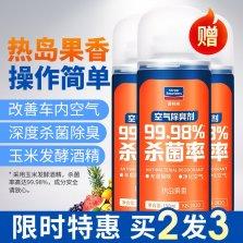 固特威 杀菌除臭剂150ML(果香*3瓶)