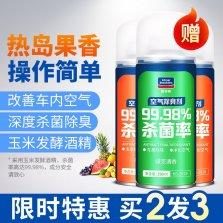 固特威 杀菌除臭剂150ML(绿茶*1瓶+果香*2瓶)