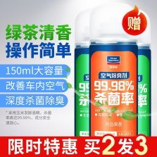 固特威 杀菌除臭剂150ML(绿茶*2瓶+果香*1瓶)