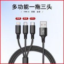 暴享三合一充电数据线 手机充电线适用华为、苹果、安卓【苹果+安卓+type-c】黑色