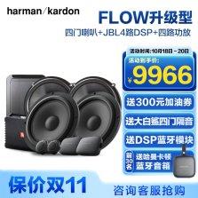 harman/kardon哈曼卡顿汽车音响改装前门套装喇叭FLOW 600CF+后门同轴JBL 62F+460DSP+四路功放【FLOW升级型】