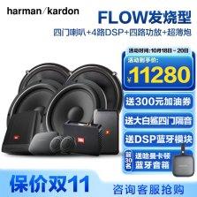 harman/kardon哈曼卡顿汽车音响改装FLOW 600CF套装+同轴JBL 62F+460DSP+四路功放+超薄低音炮【FLOW发烧型】
