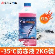 蓝星不冻液红色汽车防冻液水箱宝-35度发动机冷却液2KG