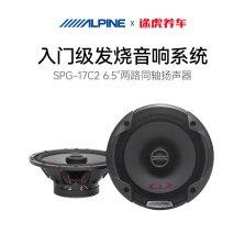 阿尔派汽车音响改装SPG-17C2可直推两门同轴喇叭无损后门升级6.5寸车载扬声器 免费安装
