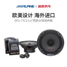 阿尔派汽车音响改装SPG-17CS前门2分频高音头+中低音喇叭组合6.5寸通用型车载扬声器 免费安装