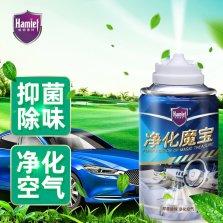 哈姆雷特(Hamlet)净化魔宝S150汽车车内除味剂抗抑菌去异味消除臭味喷雾车用空气清新清洁剂