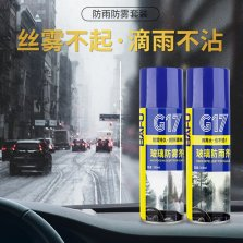 巴孚G17汽车挡风玻璃防雨剂后视镜车窗防雨驱水300ML+防雾剂300ML