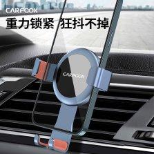 车大福奔腾系列重力感应出风口夹360°自由旋转手机支架C06蓝色