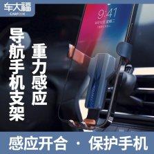 车大福翼宝系列车载手机架汽车用导航支架车上支撑夹出风口车内固定 手机支架C01蓝色
