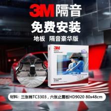 美国3M新雪丽【地板隔音豪华版】(三张棉TC303 , 六张止震板HD9020 80x48cm)