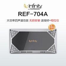 燕飞利仕(Infinity)汽车音响四声道功放REF 704A四声道功率放大器