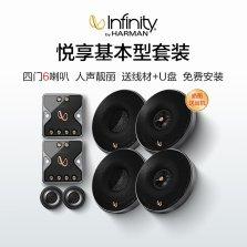 哈曼燕飞利仕(Infinity)汽车音响改装 PR偏人声【2分频四门喇叭套装】 主机直推 【悦享基本型】
