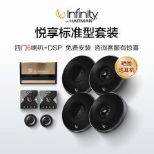 哈曼燕飞利仕(Infinity)汽车音响改装【2分频车载音响四门喇叭+DSP处理器+4门2层隔音】PR偏人声 【悦享标准型】