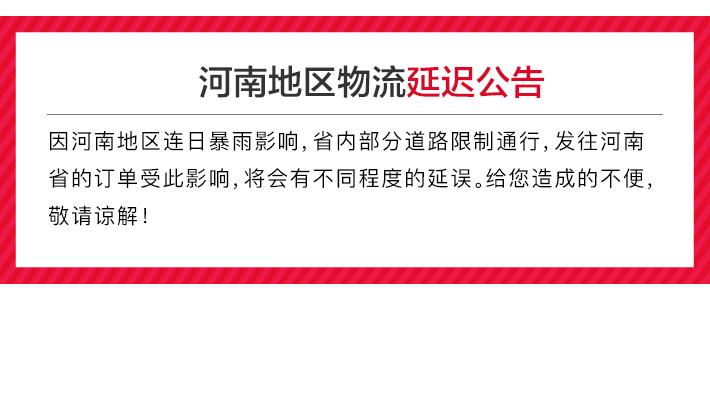 物流公告0721修改.png