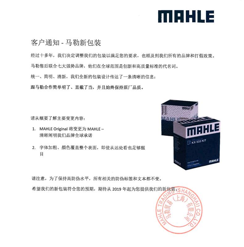 马勒包装更换通知.png