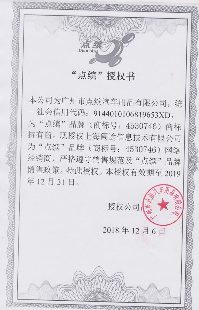 上海阑途信息技术有限公司.jpg