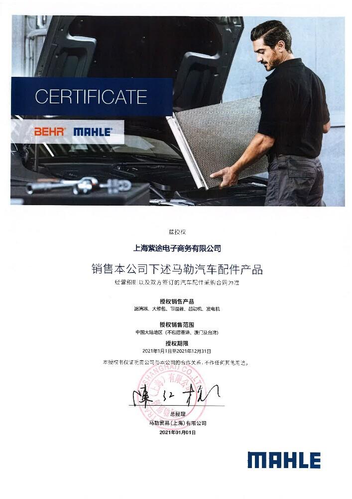 马勒品牌-2021年销售授权-上海紫途(全品类V2).pdf(1).jpg