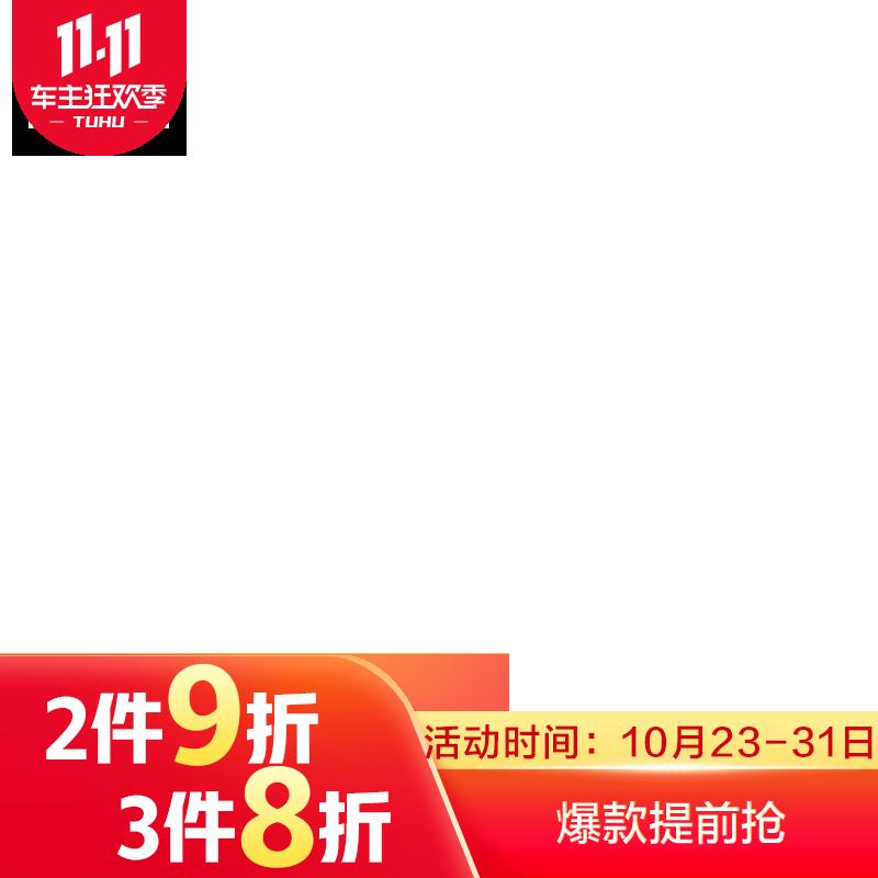 途虎轮胎促销活动,【两件9折三件8折】打标车载小电子产品任意两件加购,结算价9折;任意三件加购,结算价8折!活动时间10月22日-10月31日