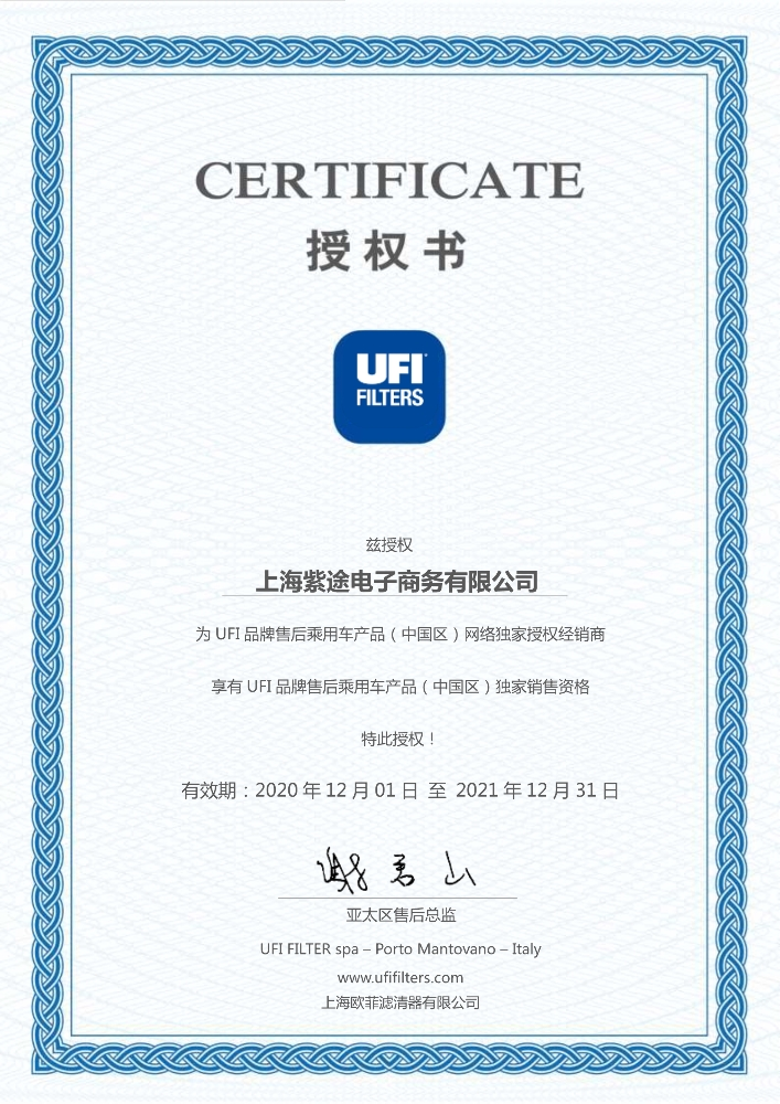 欧菲UFI品牌021年授权-上海紫途_新版.jpg