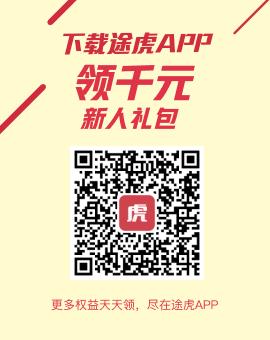 下载途虎APP,途虎app二维码